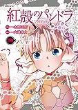 【電子版】紅殻のパンドラ(20) (角川コミックス・エース)