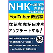 Youtuber Politician Takashi Tachibana will update Japan: N party can change Japanese political system (Japanese Edition)