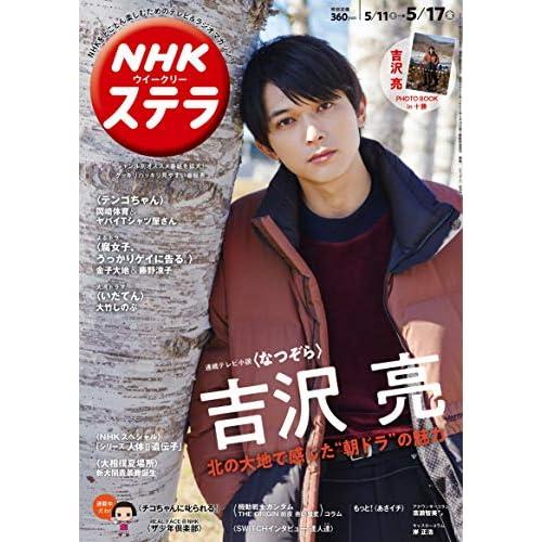 NHK ステラ 2019年 5/17号 表紙画像