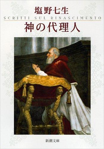 神の代理人 (新潮文庫)
