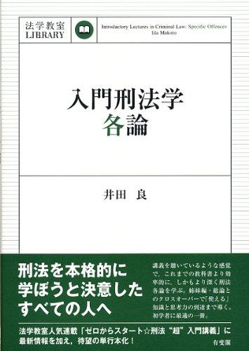 入門刑法学・各論 (法学教室ライブラリィ)