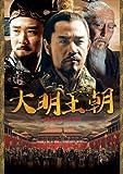 [DVD]大明王朝 ~嘉靖帝と海瑞~ DVD-BOXI