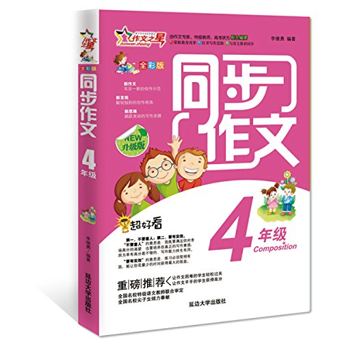 Download Synchronization essay: grade 4 (full color)(Chinese Edition) PDF