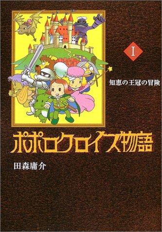 ポポロクロイス物語 (1) 知恵の王冠の冒険 ポポロクロイスシリーズの商品画像
