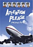 ATTENTION PLEASE アテンション プリーズ [DVD]