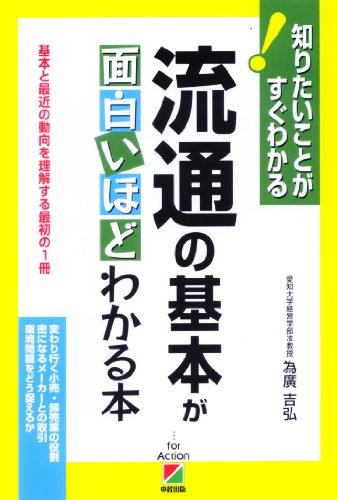 流通の基本が面白いほどわかる本 (知りたいことがすぐわかる!)
