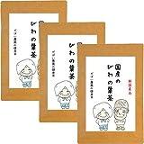 国産の手作り びわの葉茶 3g×40包 (お得な3個セット)