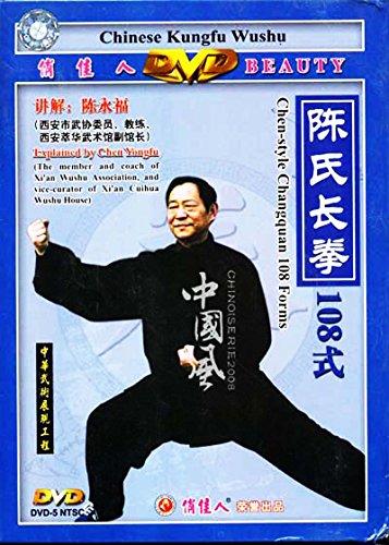Chen Style Taichi Kung Fu Series Tai Chi Changquan 108 Forms - Chen Yongfu 7DVDs