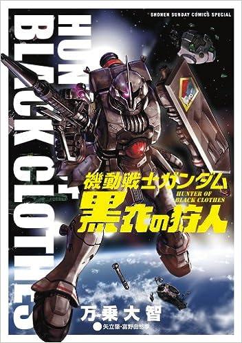 機動戦士ガンダム 黒衣の狩人 [MS Gundam Kokui no Kariudo]