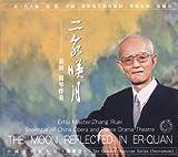 Moon Reflected in Er-Quan