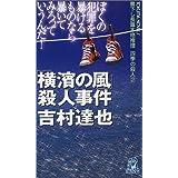 「横浜の風」殺人事件 (トクマ・ノベルズ)