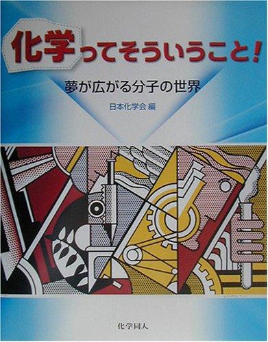 Kagaku tte sōyū koto : Yume ga hirogaru bunshi no sekai. ebook