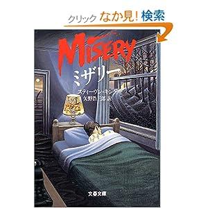 ミザリー (小説)
