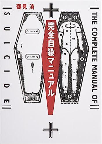 Kanzen jisatsu manyuaru, the complete suicide manual by wataru tsurumi.
