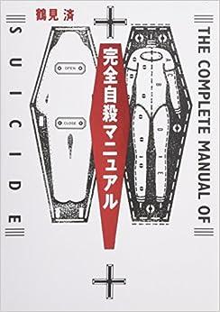 The complete manual of suicide / kanzen jisatsu manual/japanese.