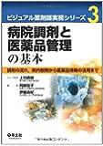 病院調剤と医薬品管理の基本ー調剤の流れ,院内製剤から医薬品情報の活用まで(ビジュアル薬剤師実務シリーズ3)