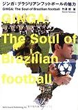 ジンガ:ブラジリアンフットボールの魅力