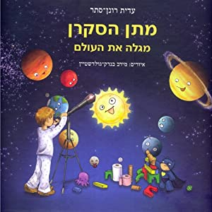 Curious Matt Discovers the World (Hebrew Edition) Audiobook