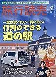 旅行読売 2019年 09 月号 [雑誌]