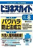 ビジネスガイド 2019年 08 月号 [雑誌]