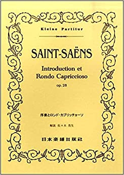 No.223 サンサーンス/序奏とロンドカプリッチョーソ Op.28 (Kleine Partitur)
