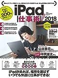 iPad仕事術!  2018 (iOS11 最新版)