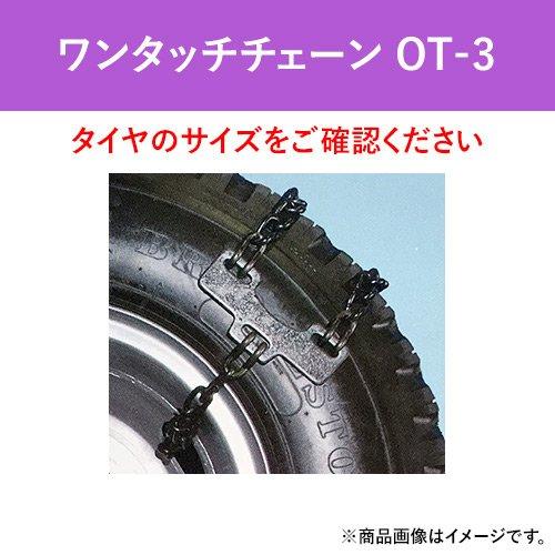 HSK 北海道製鎖 バストラック用 ワンタッチチェーン 品番:HSK-OT-3 B01CZPH8PW