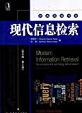 经典原版书库:现代信息检索