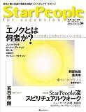 スターピープル・フォー・アセンション―地球人類の意識の覚醒を目指すスピリチュアル・マガジン Vol.34 (StarPeople 2010 Autumn)