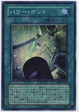 EE04-JP037 [SR] : パワー・ボンドの商品画像
