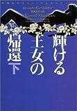妖精王女メリー・ジェントリー1 輝ける王女の帰還 下 (ヴィレッジブックス)