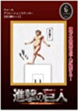 コウブツヤ 進撃の巨人 ウォールデコレーションステッカー 02.奇行種セット