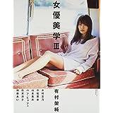 女優美学 III