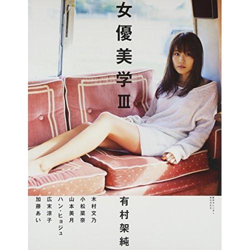 女優美学 III 表紙画像