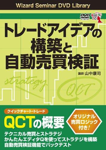 DVD トレードアイデアの構築と自動売買の商品画像
