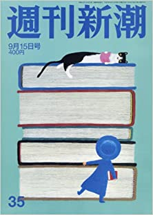 [雑誌] 週刊新潮 2016年09月15日 [Shukan Shincho 2016-09-15]