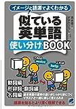 イメージと語源でよくわかる 似ている英単語使い分けBOOK