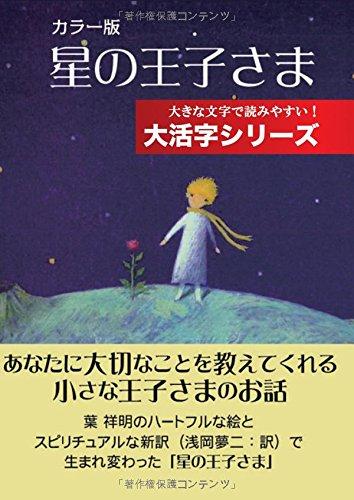 カラー版 星の王子さま (大活字シリーズ)