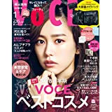 VoCE ヴォーチェ 2019年1月号 カバーモデル:桐谷 美玲 ‐ きりたに みれい