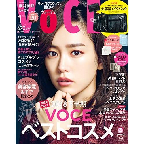 VoCE 2019年1月号 表紙画像