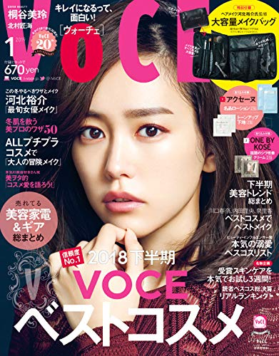 VOCE 2019年1月号