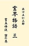 霊界物語 第3巻 霊主体従 寅の巻
