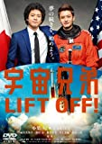 Japanese Movie - Uchu Kyodai Standard Edition [Japan DVD] TDV-22414D