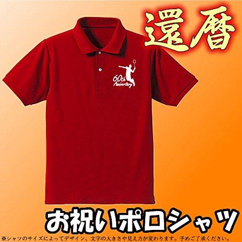 輸血毒液疎外するバドミントン 60th Anniversary シニアプレイヤー お祝いポロシャツ 還暦ポロシャツ 大人用