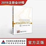 财务成本管理 2019年注册会计师考试教材 CPA注会 中国注册会计师协会 组织编写