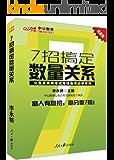 中公版·公务员录用考试专项备考必学系列-7招搞定数量关系(最新版)