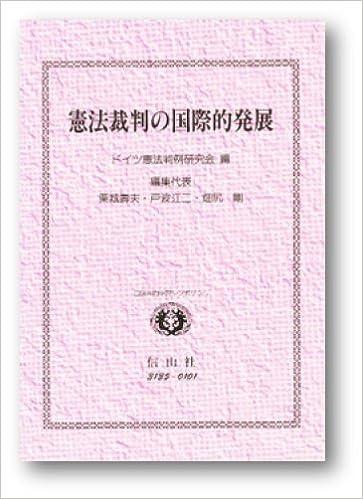 憲法裁判の国際的発展―日独共同...