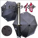 Umbrella Japanese Samurai & Ninja Sword - Katana Black (Crest Ver.)