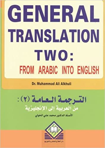 General Translation Two From Arabic Into English الترجمة