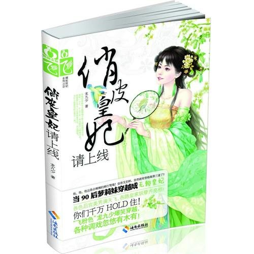 Sarcastic emperor imperial concubine please be online (Chinese edidion) Pinyin: qiao pi huang fei , qing shang xian ebook